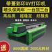 3D打印機數碼印刷機瓷磚雙四色打印機屏風木板噴繪打印機