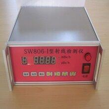 湖南长沙杰灿SW-806在线式核辐射检测报警仪器规格?#38382;?><p class=