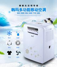 韩玛移动空调单冷一体机