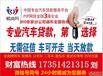 安庆汽车不押车抵押贷款正规上市公司