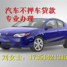 亳州市在线办理汽车抵押借款