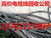 苏州电缆线回收二手电缆线回收公司