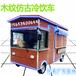 北京仿古餐车木纹小吃车木屋电动餐车冷饮美食车