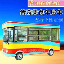 南京街景小吃车传奇街景烧烤车专业加工小吃车图片