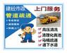 南京工厂污水管道清洗24小时低价疏通