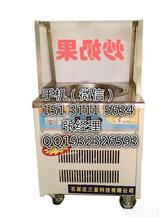 沧州哪里有卖炒奶果机的?