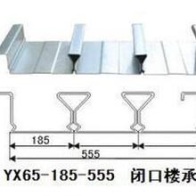 供应YX65-185-555闭口楼承板厂家图片
