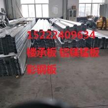 青海海东地区吉林铝镁锰板图片