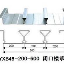 YX48-200-600楼承板厂家图片