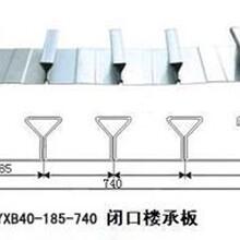 YX40-185-740楼承板厂家