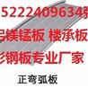 300铝镁锰板施工