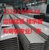 300西安铝镁锰板
