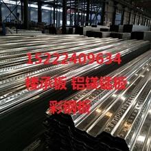 吴忠YXB48-200-600闭口型楼承板厂家图片