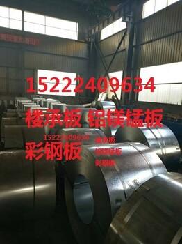 乐山YX65-300铝镁锰直立锁边板