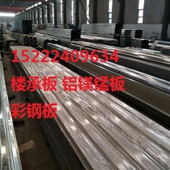 枣庄YJ65-555楼承板
