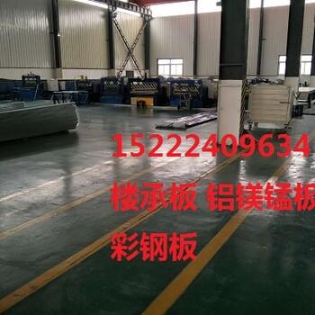 宁夏回族自治区YJ65-555楼承板