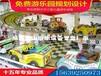迷你穿梭游乐设备火爆热销中郑州金山专业厂家生产提供