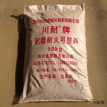 四川耐火可塑料图片