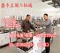 辽宁干豆腐机厂家大型干豆腐机干豆腐机多少钱