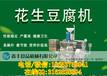 江苏镇江花生豆腐机全自动花生豆腐机多少钱一台大型豆腐机生产