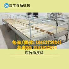 临沂腐竹生产设备价格腐竹机油豆皮机器鑫丰腐竹机生产线图片