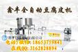 吉安商用豆腐皮机豆腐皮机械设备视频豆腐皮机生产线