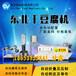 邯鄲干豆腐機器制作方法干豆腐機價格干豆腐機器生產線