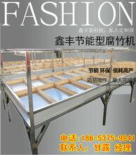 济南腐竹机械设备哪里有腐竹机卖鑫丰全自动腐竹机生产视频图片