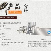 南通新型豆腐皮機自動豆腐皮機器報價整套豆腐皮機設備廠家圖片
