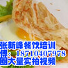 西安鸡蛋灌饼技术培训_正宗鸡蛋饼哪里教的好