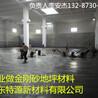 聊城有做金刚砂耐磨地坪材料的吗多少钱一吨