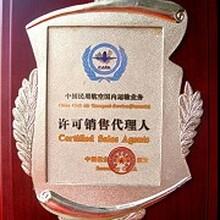 航空销售代理业务资格认可证书丨空运铜牌