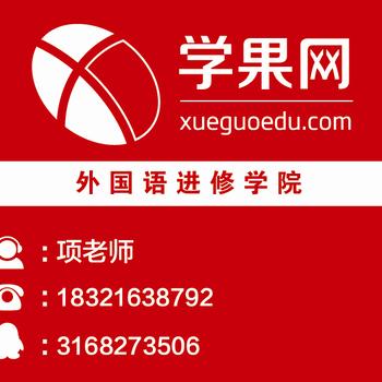 上海日语快速培训班、教学方法新颖独特