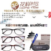 花样时光老花镜9803女士款,时尚老花镜,高端老花镜,瞳距60-62mm,OCD61图片
