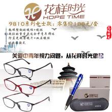 花样时光9810,,hopetime,老花镜品牌领导者,高端时尚防蓝光老花镜,女款老花镜,瞳距60-62mmOCD61图片