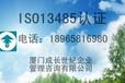 江西ISO13485认证
