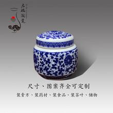 陶瓷泡菜坛大号膏方罐膏方密封瓷瓶景德镇青花瓷茶叶罐图片