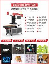 生产镭射烫画膜雕刻切割机服装t恤烫画膜激光刻字机厂家直销
