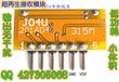 低功耗小体积超再生接收模块315/433M无线模块J04U