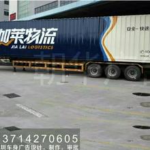 深圳车身广告商务车广告自用车广告面包车广告物流车广告私家车广告人货车广告