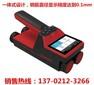 ZBL-R660一体式钢筋扫描仪钢筋直径检测仪