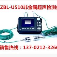 ZBL-U510非金属超声检测仪混凝土超声波检测仪非金属超声