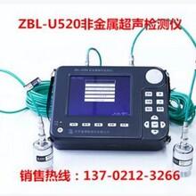 ZBL-U520非金属超声检测仪混凝土超声波检测仪双通道非金属超声
