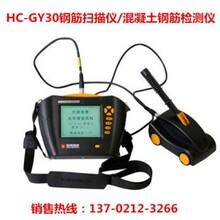 HC-GY30混凝土钢筋检测仪钢筋位置测定仪