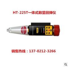 HT-225T一体式数显回弹仪数显回弹仪混凝土回弹仪一体回弹仪