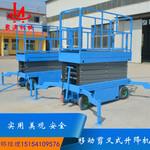 济阳升降作业装备产业基地现货直销移动式升降机4-18米图片