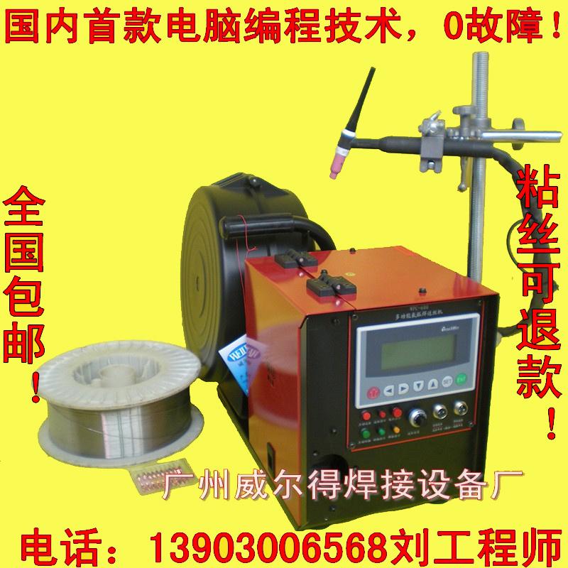 四轮双驱动送丝机,自动填丝机