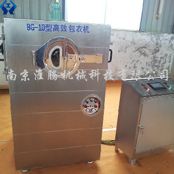 高效透明薄膜包衣機藥片裹色糖衣機智能包衣機