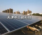 北京分布式光伏支架批发-北京分布式光伏支架批发中汇能科技图片