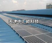 河北太阳能光伏支架代理-中汇能科技图片